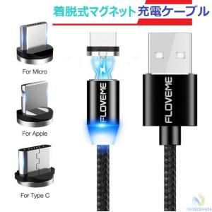 TypeC+Micro+Apple 3in1 スマホ / iphone LED マグネット 2A 高速充電ケーブル 8787-store