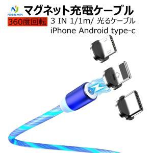 イルミネーションケーブル マグネット充電ケーブル iPhone/Android/Type-Cケーブル 360度回転 磁石 着脱式 光る 8787-store
