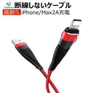 ライトニングケーブル 急速充電器 アイフォン充電ケーブル データ転送 高耐久 8787-store