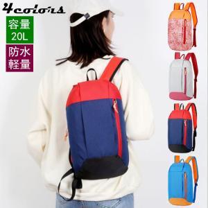 リュックサック リュック バッグ かばん 大容量 20L 軽量 カジュアル 防水 レディース 女性 男女兼用 アウトドア 旅行 スポーツバッグ|8787-store