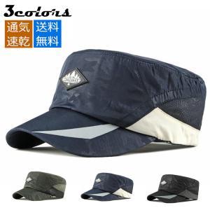 帽子 ぼうし キャップ 夏帽子 通気 軽量 夏対策 メンズ帽子 清涼 涼しい スポーツ ゴルフ お釣 登山 キャンプ アウトドア 送料無料|8787-store