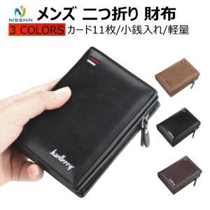 財布 メンズ 二つ折り  小銭入れ 大容量 カード入れ お札入れ 軽量 コンパクト ブラック カーキ コーヒー色|8787-store