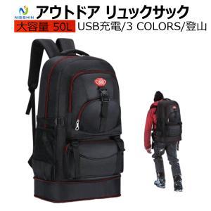 リュックサック メンズバッグ リュック 大容量 50L バック メンズ 鞄 かばん ボディーバッグ USB充電 防水 通気 登山 アウトドア|8787-store