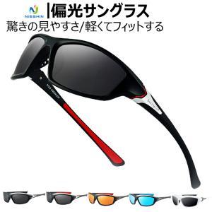 サングラス メンズ 偏光 紫外線カット 釣り 運転 スポーツサングラス メガネ 眼鏡