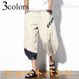 チノパン 9分ズボン メンズ ハーフパンツ ショートパンツ 夏物 半ズボン 短パン ショートパン カジュアル 3色選択可能 8787-store