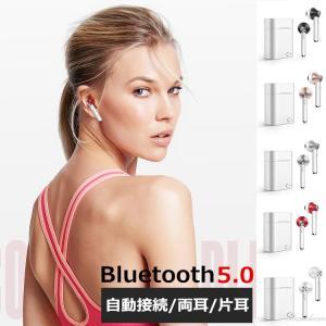 【Bluetooth5.0対応】ワイヤレスイヤホン bluetooth イヤホン ブルートゥース 両耳/片耳 自動ヘアリング ワイヤレス 高音質 ランニング 旅行 ジム|8787-store