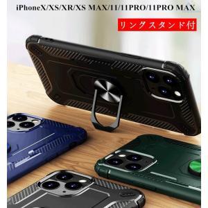 iPhoneX/XS/XR/XS MAX/11/11PRO/11PRO MAXリング付き スタンド機能 360回転 車載ホルダー対応 ストラップホルダー付き 高級感 一体型 変形防止保護ケース 8787-store