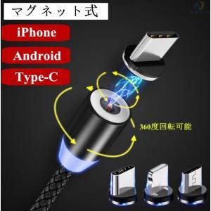 マグネット充電ケーブル iPhone/Android/Type-Cケーブル LEDライト付き 360度回転 高耐久ナイロン編み 磁石 防塵 着脱式 MicroUSB+Lightning+Type-C 8787-store