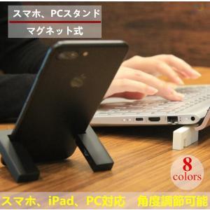 スマホスタンド PCスタンド iPad スマホホルダー スマホスタンド 磁石 マグネット式 磁気 強力  落下防止 取付簡単 ホルダー 角度調節可能 8787-store
