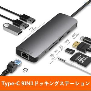 9-IN-1 USB-Cハブ ドッキングステーション バスパワー 軽量 コンパクト USB 3.0 ...