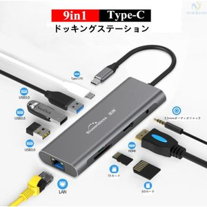 USB C ハブ9in1  Type C ドッキングステーション 4K HDMI出力 LAN 100...