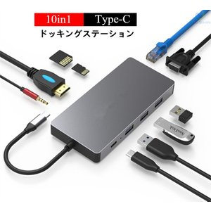 USB C ハブ 10in1 USB Type C ドッキングステーション VGA 変換 アダプタ 4K HDMI出力 LAN PD充電 USB3.03 SD/Micro SD  3.5mmヘッドフォンジャック|8787-store