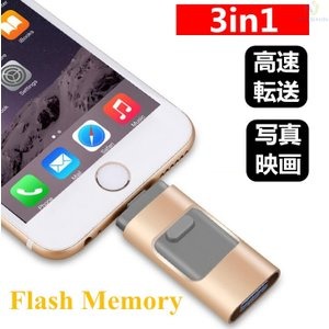 フラッシュドライブ USBメモリー 32GB 64GB iPhone Android PC 3in1 専用アプリ(OTG) micro-USB変換アダプター付属 アルミ合金製|8787-store