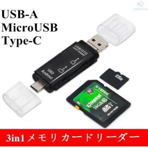 SDメモリー カードリーダー USBマルチカードリーダー 多機能 OTG SD/Micro SDカード両対応 Type-C Micro usb USB接続|8787-store