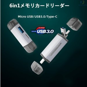 6in1メモリカードリーダー SDメモリーカードリーダー USBマルチカードリーダー OTG SD/Micro SDカード両対応 多機能 データ転送 Type-C/Micro usb/USB|8787-store
