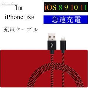 iPhone 充電器 ケーブル 純正品質 1m バッテリー Lightning ケーブル 急速充電 iphone|8787-store