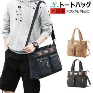 メンズ  トートバッグ ショルダーバッグ A4対応 ビジネスバッグ PC収納 14インチ 手提げ 肩掛け 斜めがけ 大容量 通勤 通学|8787-store
