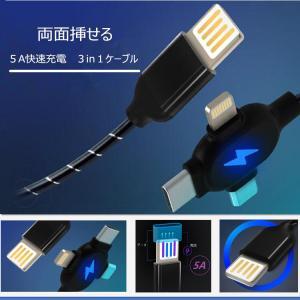 3in1 iPhoneケーブル 両面使用 リバーシブルUSB-A Lightning Type-C MicroUSB対応 5A急速充電 データ転送 3ポート LEDランプ付 送料無料 8787-store