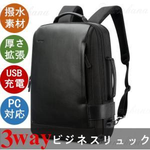 ビジネスリュック メンズ リュックサック ビジネスバッグ 防水 大容量 軽量 通学 通勤 出張 旅行 デイパック キャリーサポーター USB充電 3way|8787-store