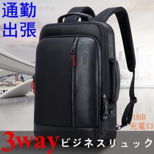 ビジネスリュック メンズ リュックサック ビジネスバッグ 防水 バックパック 通学 通勤 出張 旅行 デイパック キャリーサポーター USB充電|8787-store