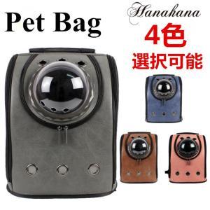 ペットバッグ 宇宙船 カプセル型 ペットバッグ リュック ペットバッグ 犬猫兼用 ペット専用 バッグ ネコ犬 持ち歩き ペットリュック 8787-store