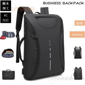 リュックサック ビジネスリュック デイパック ビジネスバッグ 人気 レディース 男女兼用 大容量 軽量防水 通学 通勤 旅行 出張 USB対応パソコンバッグ 8787-store