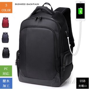 リュックサック ビジネスリュック メンズ ビジネスバッグ 防水大容量 軽量 バックパック 通学 通勤 出張旅行 デイパック USB充電口付き パソコンバッグ|8787-store