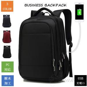 リュックサック ビジネスリュック メンズ ビジネスバッグ 防水大容量 軽量 バックパック 通学 旅行 オックスフォード デイパック USB充電口付き パソコンバッグ 8787-store