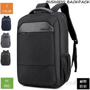 リュックサック メンズバッグ ビジネスリュック ビジネスバッグ 防水大容量 バックパック 通学通勤 旅行デイパック パソコンバッグ|8787-store