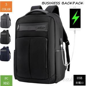 リュックサック メンズバッグ ビジネスリュック ビジネスバッグ 防水大容量 バックパック 通学 通勤 旅行 デイパック パソコンバッグ USB充電口付き 8787-store
