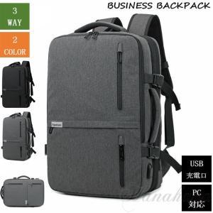 リュックサック メンズバッグ ビジネスリュック ビジネスバッグ 防水 大容量 バックパック 通学 通勤 旅行 デイパック パソコンバッグ USB充電口付き 3way 8787-store