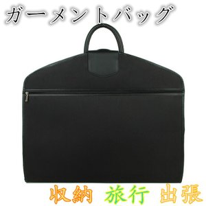 ガーメントバッグ ガーメントケース テーラーバッグ スーツバッグ スーツの持ち運び メンズ スーツカバー 出張 ビジネスケース 収  納|8787-store