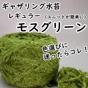 ギャザリング水苔レギュラー【モスグリーン】 ギャザリング用 アート水苔 50g グリーン 長尺水苔 人工水苔