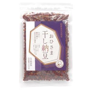 おひさま干し納豆 国産大豆 200g アミノ酸無添加|87da