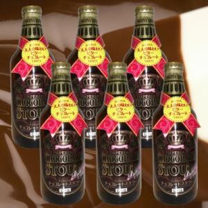 【ビール】<BR>金しゃち インペリアルチョコレートスタウト6本 330ml★出来立てをお届け【2013年1月18日発売】 8848