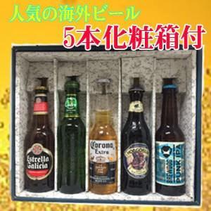 【ビール】【特撰ギフト】人気のビール5本セット|8848