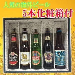 【ビール】人気の海外ビール5本セット化粧箱付|8848