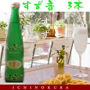 【日本酒】一ノ蔵 発泡清酒 すず音 300ml★3本★|8848