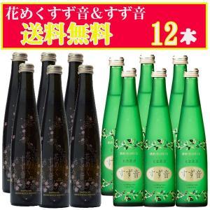すず音【日本酒】一ノ蔵 花めくすず音6本●すす音300ml6本  12本 すず音|8848