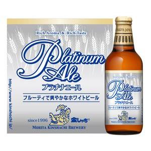 【ビール】金しゃちプラチナエール瓶 330MLx6本セット【御歳暮】【お中元】|8848