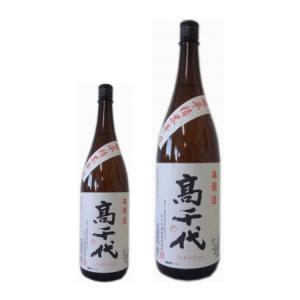 【日本酒】新潟 高千代酒造 高千代 本醸造 扁平精米辛口720ml 【正規特約店】|8848