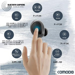 KOMODO Bluetooth イヤホン最先端Bluetooth5.0+EDRが搭載IPX7完全防...