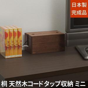 桐ケーブルボックスミニ ブラウン コードタップ収納 ボックス NR