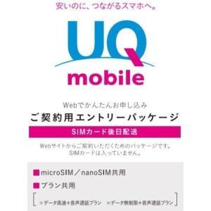 UQmobile  エントリーパッケージ SIMカード後日発送 (無制限プラン選択可能)音声専用