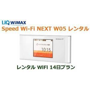 往復送料無料 即日発送 UQ WIMAX【レンタル】1日当レンタル料250円 レンタル WiFi 1...
