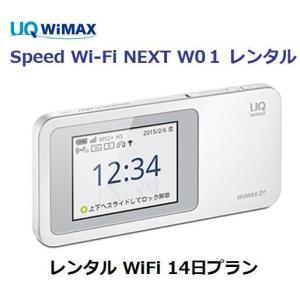 レンタル WiFi UQ WIMAX W01  1日当レンタル料260円【レンタル 14日プラン】【往復送料無料】【Wi-Fi】ワイマックス|88mobile