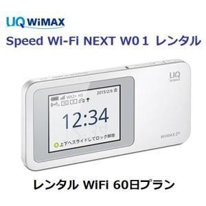 レンタル WiFi  W01 UQ WIMAX 1日当レンタル料130円【レンタル 60日プラン】【往復送料無料】即日発送 【Wi-Fi】ワイマックス|88mobile