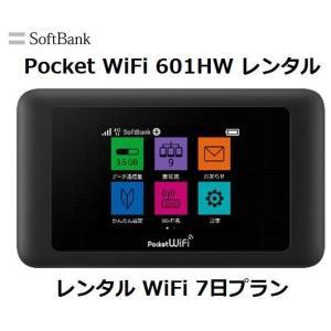 往復送料無料 即日発送 Softbank LTE【レンタル】 Pocket WiFi LTE 601...