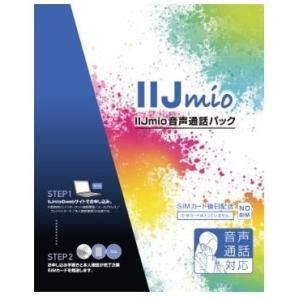 ドコモXiネットワーク(LTE)月額1,600円(税抜)〜 IIJmio音声通話パック SIMなし ...