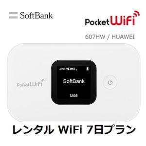 往復送料無料 即日発送 Softbank LTE【レンタル Pocket WiFi  LTE 607HW  1日当レンタル料346円【レンタル 7日プラン】 ソフトバンク WiFi レンタル WiFi|88mobile